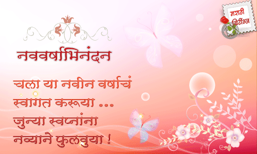 happy new year greetings in marathi language
