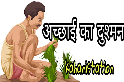 अच्छाई का दुश्मन Moral Story In Hindi