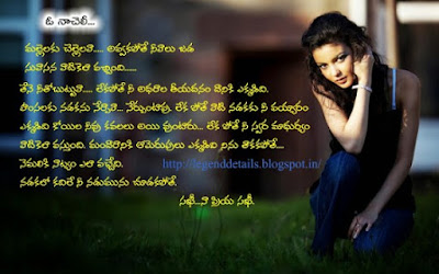 telugu love letters for him