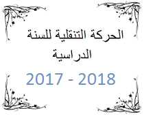 التصريح بالرغبة للمشاركة في الحركة التنقلية للسنة الدراسية 2017/2018 مديرية التربية لولاية تلمسان