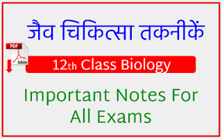 Bio - Medical Technologies 12th Class Biology Notes
