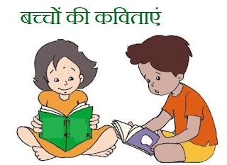short poem in hindi for kids