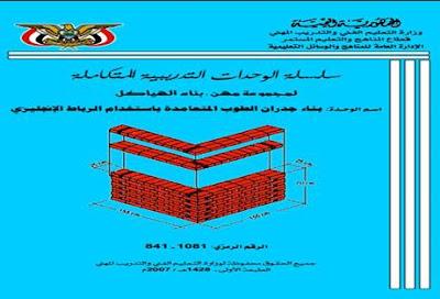 بناء جدران الطوب المتعامدة  باستخدام الرباط الإنجليزي pdf