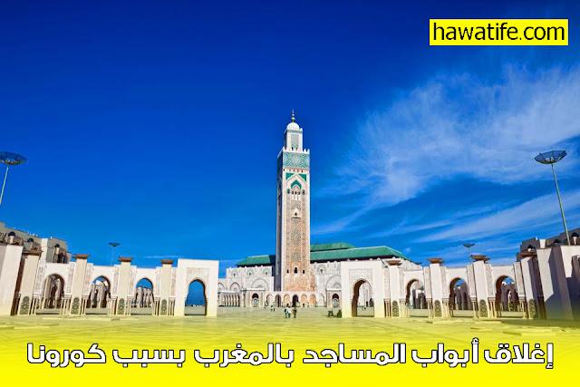 إغلاق أبواب المساجد بالمغرب بسبب كورونا