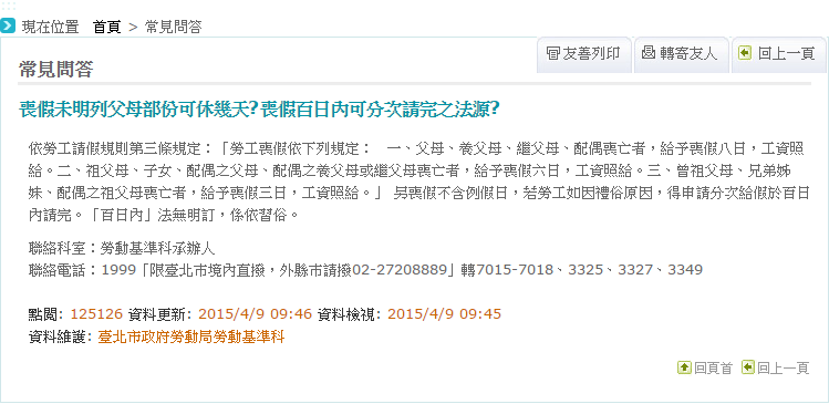 喪假於百日內請完? 來源:台北市政府勞動局