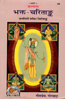 Hindi-PDF-Book-Bhakt-Charitank-Bhaktmal-Gita-Press-Gorakhpur