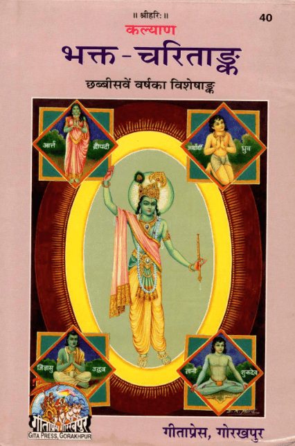 भक्त चरितांक : गीता प्रेस द्वारा पीडीऍफ़ पुस्तक  | Hindi PDF Book Bhakt Charitank Bhaktmal Gita Press Gorakhpur
