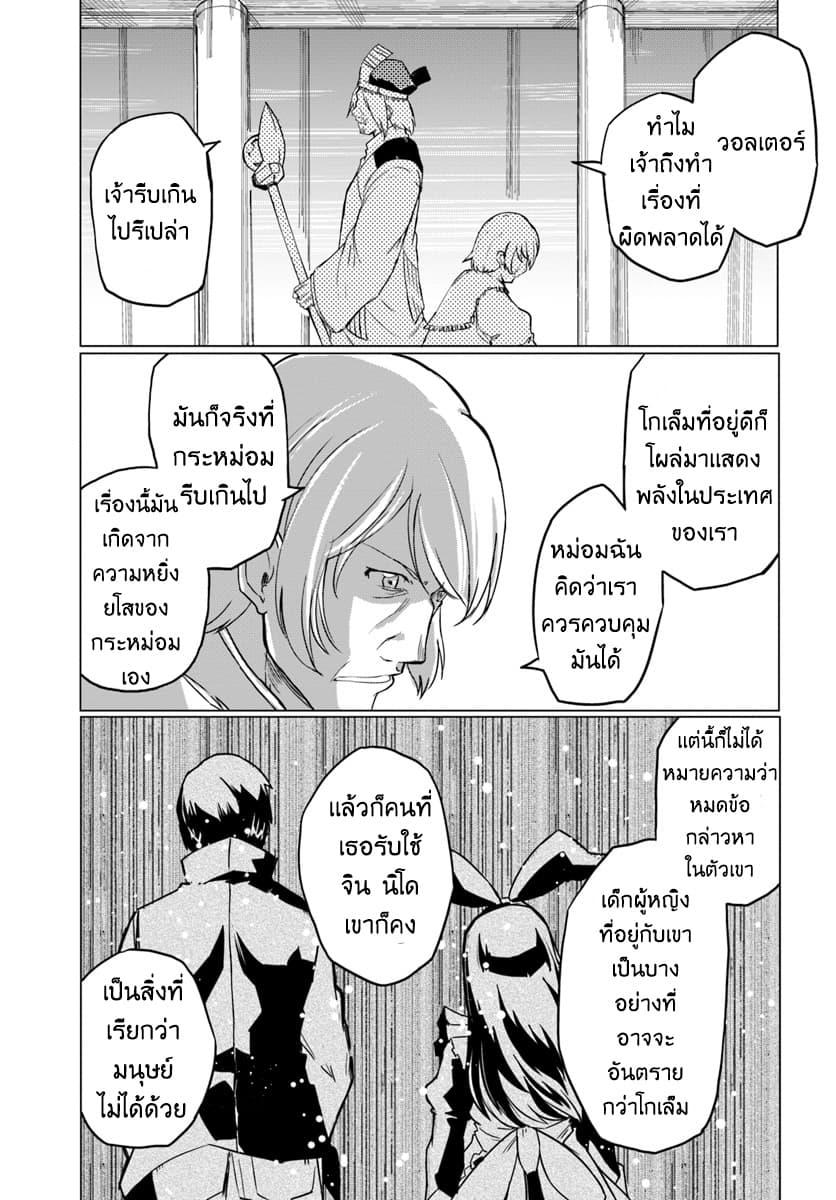 อ่านการ์ตูน Magi Craft Meister ตอนที่ 11 หน้าที่ 24