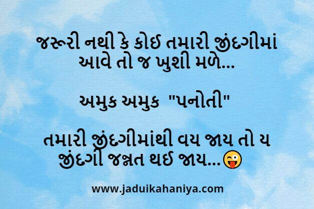 funny gujarati jokes