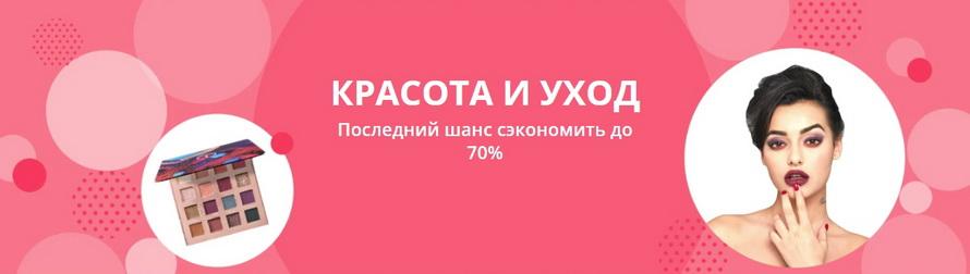 Красота и уход: скидки до 70% на товары подборка для ухода за собой