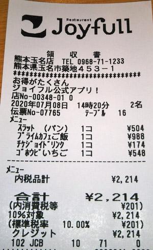 ジョイフル 熊本玉名店 2020/7/8 飲食のレシート