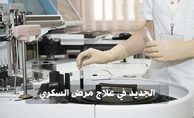 الجديد في علاج مرض السكري