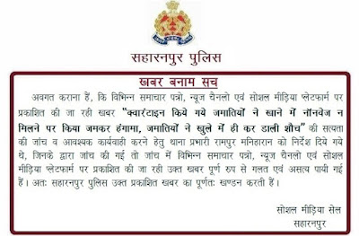 Fake News Clarification By UP Police