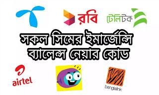 Emergency balance, জিপি, রবি, বাংলালিংক, টেলিটক, স্কিটো, এয়ারটেল,