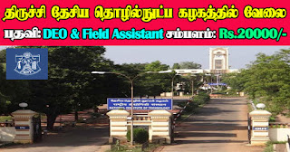 NIT Trichy Recruitment 2021 DEO Posts