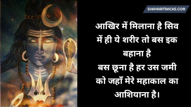 bhole-baba-status-in-hindi