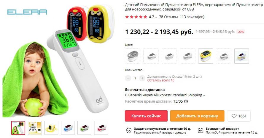 Детский Пальчиковый Пульсоксиметр ELERA, перезаряжаемый Пульсоксиметр для новорожденных, с зарядкой от USB