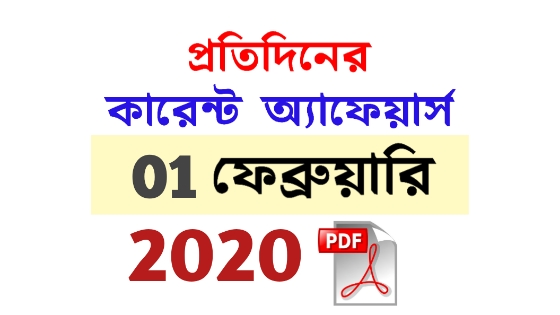 1st February Current Affairs in Bengali pdf