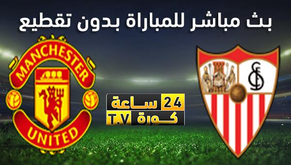 مشاهدة مباراة اشبيلية ومانشستر يونايتد بث مباشر بتاريخ 16-08-2020 الدوري الأوروبي