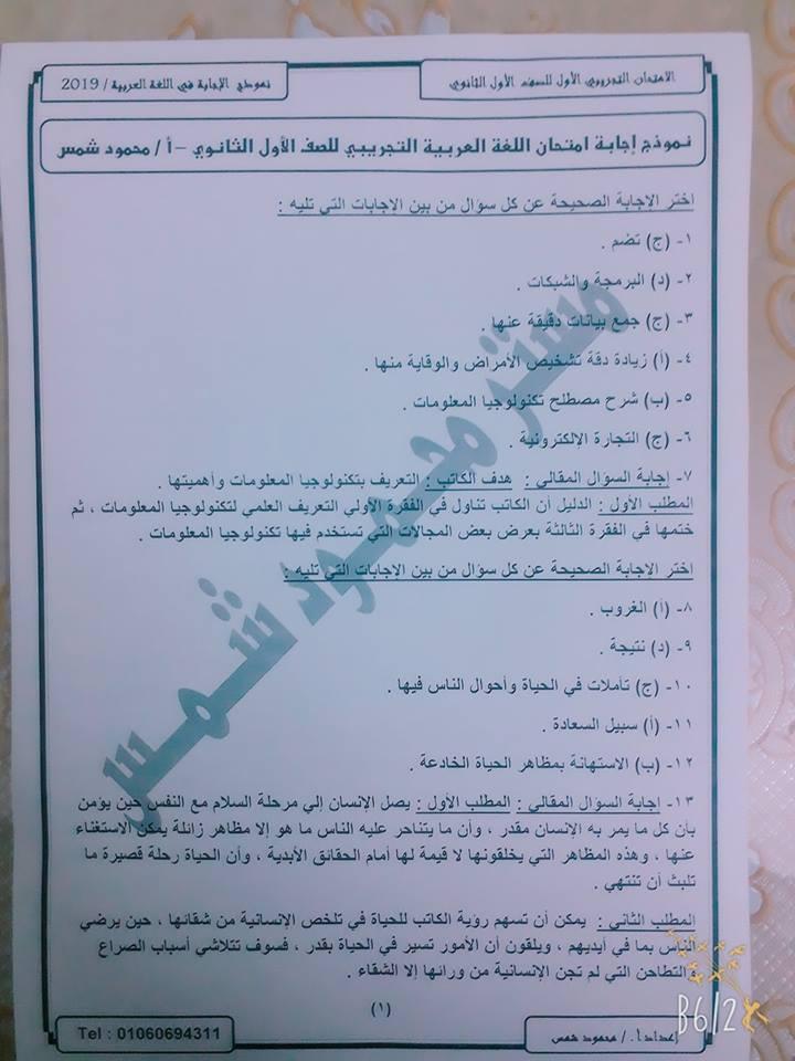 إختبار اللغة العربية بالإجابات للصف الاول الثانوي ترم أول نظام جديد ،الامتحان الرسمى