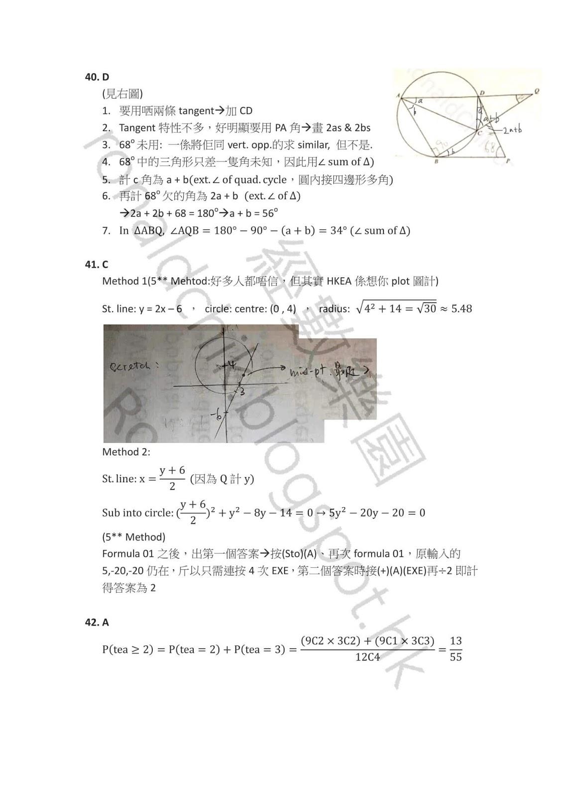 2016 DSE 數學卷二 答案 Q40-42