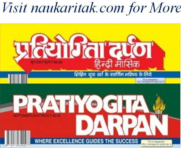 Pratiyogita Darpan January to November 2019 in Hindi English pdf