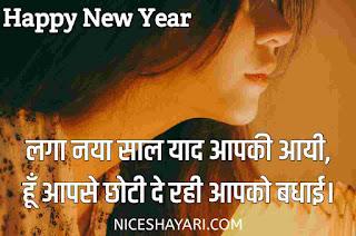 new year 2022 ki shayari