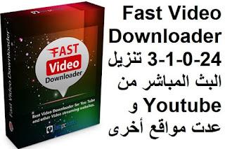 Fast Video Downloader 3-1-0-24 تنزيل البث المباشر من Youtube و عدت مواقع أخرى