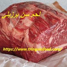 افضل اللحوم البرزيلى المجمدة
