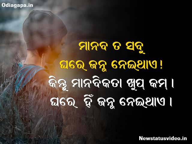 Odia Shayari For Boys
