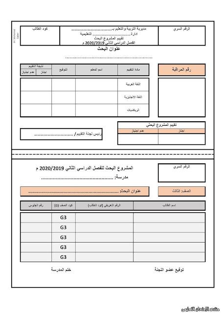استمارة تقييم المشروع البحثي لجميع المراحل للترم الثاني 2020