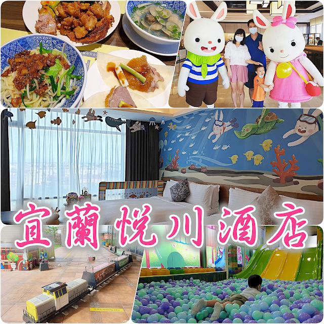 宜蘭親子飯店悅川酒店