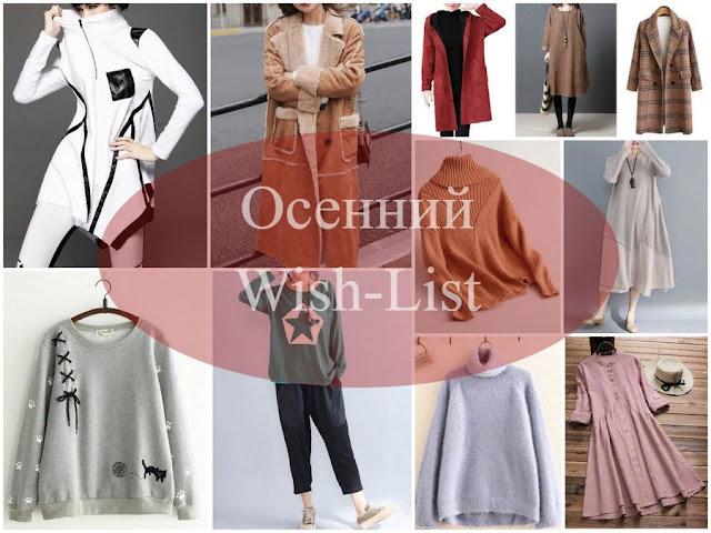 Newchic.com - Осенний wish-list