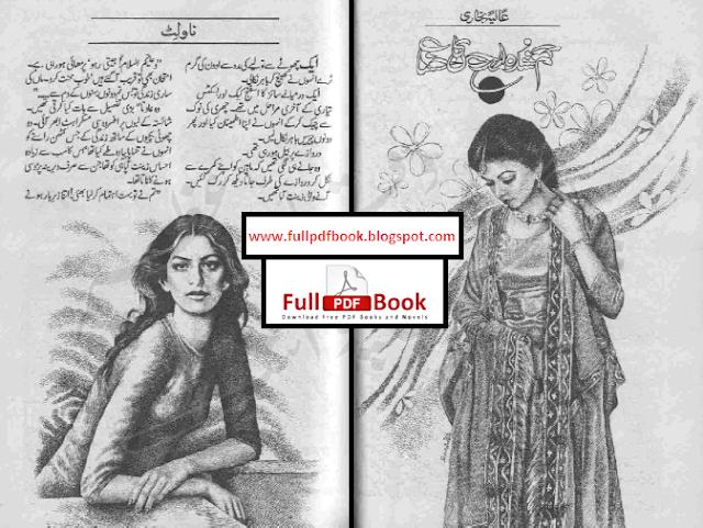 Gumshuda Lamhon Ka Hisab by Alia Bukhari Full PDF Novel Sample Page Preview