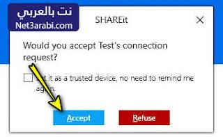 تحميل برنامج Shareit PC