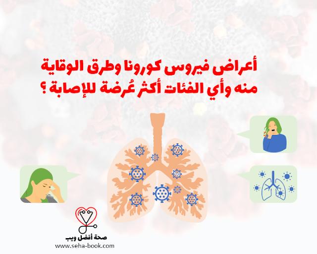 أعراض فيروس كورونا وطرق الوقاية منه وأي الفئات أكثر عُرضة للإصابة ؟