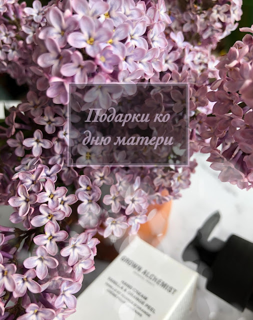 Mothers day: подарки ко дню матери!