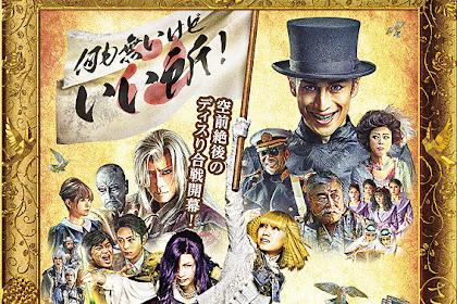 Sinopsis Fly Me To The Saitama / Tonde Saitama (2019) - Film Jepang