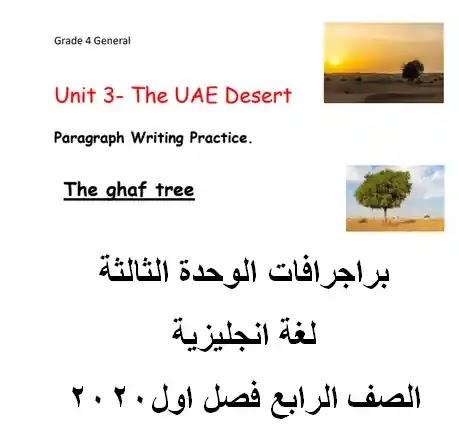 براجرافات الوحدة الثالثة لغة انجليزية الصف الرابع فصل اول2020