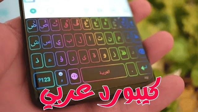 تحميل كيبورد عربي افضل كيبورد مميزة لجميع الهواتف الايفون و الاندرويد