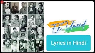 एक उम्मीद Ek Umeed Lyrics in Hindi | Sara K