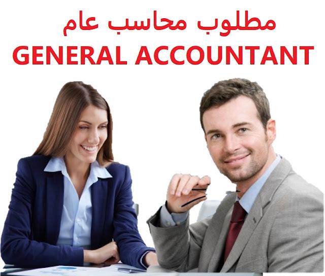 وظائف السعودية-مطلوب-محاسب عام-GENERAL ACCOUNTANT
