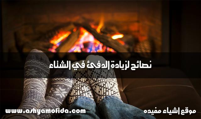 زيادة الدفئ في الشتاء وعدم الشعور بالبرد