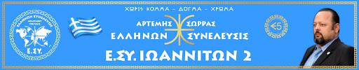 Ε.ΣΥ. ΙΩΑΝΝΙΤΩΝ 2
