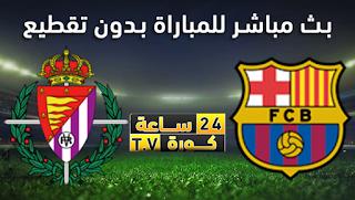 مشاهدة مباراة برشلونة وبلد الوليد بث مباشر بتاريخ 29-10-2019 الدوري الاسباني