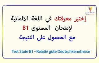 اختبر معرفتك في اللغة الالمانية لامتحان  المستوى B1 مع الحصول على النتيجة