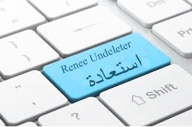 برنامج renee undeleter كامل