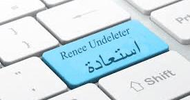 برنامج استعادة الملفات المحذوفة من سلة المحذوفات ويندوز 7