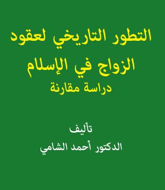 كتاب التطور التاريخي لعقود الزواج في الإسلام  تأليف الدكتور أحمد الشامي