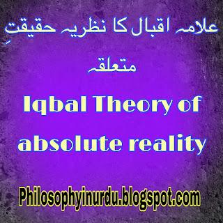 iqbal kant philosophy reality